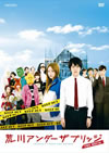 荒川アンダー ザ ブリッジ THE MOVIE スタンダードエディション [DVD] [2012/08/08発売]