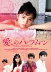 愛しのハーフ・ムーン [DVD] [2012/08/02発売]