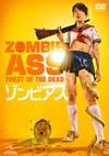 ゾンビアス [DVD] [2012/08/03発売]