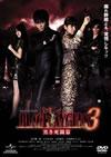 ブラック・エンジェルズ3〜黒き死闘篇〜 [DVD]