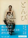 とんび〈2枚組〉 [Blu-ray] [2012/07/25発売]