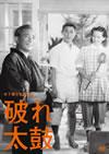 破れ太鼓 [DVD] [2012/08/29発売]