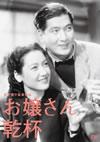 お嬢さん乾杯! [DVD] [2012/08/29発売]