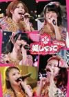 ℃-ute/℃-ute コンサートツアー2012春夏〜美しくってごめんね〜 [DVD] [2012/08/15発売]