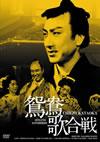 鴛鴦歌合戦 HDリマスター版 [DVD] [2012/09/04発売]