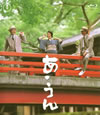 あ・うん [Blu-ray]