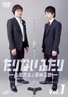 たりないふたり-山里亮太と若林正恭- Vol.1 [DVD] [2012/08/22発売]