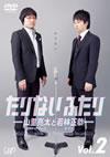 たりないふたり-山里亮太と若林正恭- Vol.2 [DVD] [2012/08/22発売]