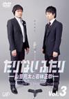 たりないふたり-山里亮太と若林正恭- Vol.3 [DVD] [2012/08/22発売]
