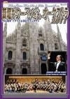 新堀ギターフィルハーモニーオーケストラ2011 Pre 55周年 2012年イタリア公演記念コンサート [DVD] [2012/05/24発売]