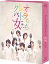 クレオパトラな女たち Blu-ray BOX〈5枚組〉 [Blu-ray] [2012/09/26発売]