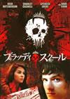 ブラッディ・スクール [DVD] [2012/09/05発売]