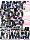 コンプリートビデオライダー「極」〈初回生産限定盤・3枚組〉 [DVD] [2012/09/26発売]