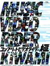 コンプリートビデオライダー「極」〈初回生産限定盤・3枚組〉 [Blu-ray] [2012/09/26発売]
