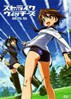 ストライクウィッチーズ 劇場版 [DVD] [2012/10/26発売]