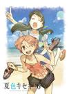 夏色キセキ 6〈完全生産限定版〉 [Blu-ray]