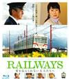 RAILWAYS 愛を伝えられない大人たちへ [Blu-ray] [2012/10/06発売]
