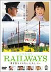 RAILWAYS 愛を伝えられない大人たちへ [DVD] [2012/10/06発売]