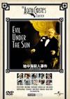 地中海殺人事件 デジタル・リマスター版 [DVD] [2012/09/26発売]