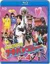 非公認戦隊アキバレンジャー vol.4 [Blu-ray]