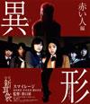 怪談新耳袋 異形 赤い人編 [Blu-ray] [2012/12/05発売]