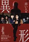 怪談新耳袋 異形 赤い人編 [DVD] [2012/12/05発売]