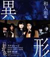 怪談新耳袋 異形 和人形編 [Blu-ray] [2012/12/05発売]