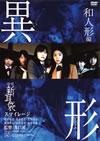 怪談新耳袋 異形 和人形編 [DVD] [2012/12/05発売]