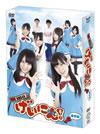 NMB48 げいにん! DVD-BOX〈3枚組〉 [DVD] [2012/12/25発売]
