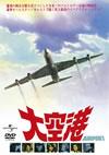 大空港 復刻版〈初回限定生産・2枚組〉 [DVD] [2012/11/02発売]