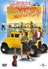 アメリカン・グラフィティ 復刻版〈初回限定生産・2枚組〉 [DVD]