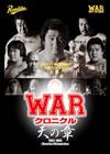 WARクロニクル 天の章〈5枚組〉 [DVD] [2012/12/20発売]