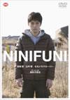 NINIFUNI [DVD] [2012/12/21発売]