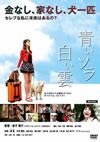 青いソラ白い雲 [DVD] [2012/12/05発売]