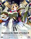 境界線上のホライゾンII IV〈初回限定版〉 [Blu-ray]