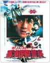 ポリス・ストーリー アルティメット・エディション 完全日本語吹替版(スチールブック仕様)〈3、000セット生産限定〉 [Blu-ray]