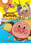それいけ!アンパンマン よみがえれ バナナ島 [DVD] [2012/11/21発売]