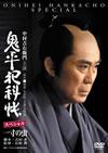 鬼平犯科帳スペシャル 一寸の虫 [DVD] [2012/12/21発売]