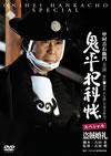 鬼平犯科帳スペシャル 盗賊婚礼 [DVD] [2012/12/21発売]