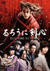 るろうに剣心 [DVD] [2012/12/26発売]