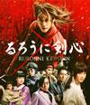 るろうに剣心 [Blu-ray] [2012/12/26発売]
