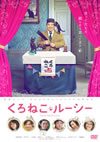 くろねこルーシー [DVD] [2013/01/11発売]