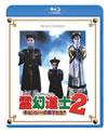 霊幻道士2 キョンシーの息子たち! 日本語吹替収録版 [Blu-ray] [2012/12/21発売]