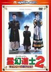霊幻道士2 キョンシーの息子たち! デジタル・リマスター版 日本語吹替収録版 [DVD] [2012/12/21発売]