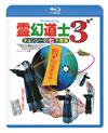 霊幻道士3 キョンシーの七不思議 日本語吹替収録版 [Blu-ray] [2012/12/21発売]