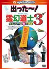 霊幻道士3 キョンシーの七不思議 デジタル・リマスター版 日本語吹替収録版 [DVD] [2012/12/21発売]