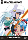 天地無用!魎皇鬼 OVA DVD SET〈5枚組〉 [DVD]