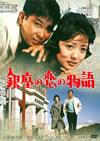 銀座の恋の物語 [DVD] [2013/02/02発売]