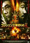 コンシェンス/裏切りの炎 [DVD] [2013/02/13発売]
