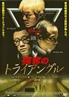 強奪のトライアングル [DVD] [2013/02/13発売]